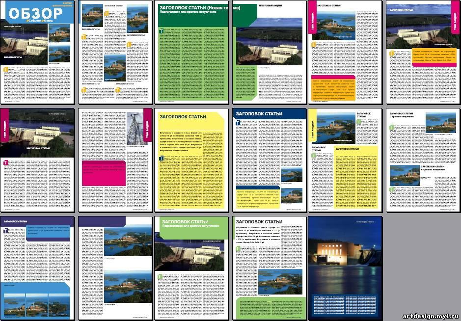 Дизайн макет журнала